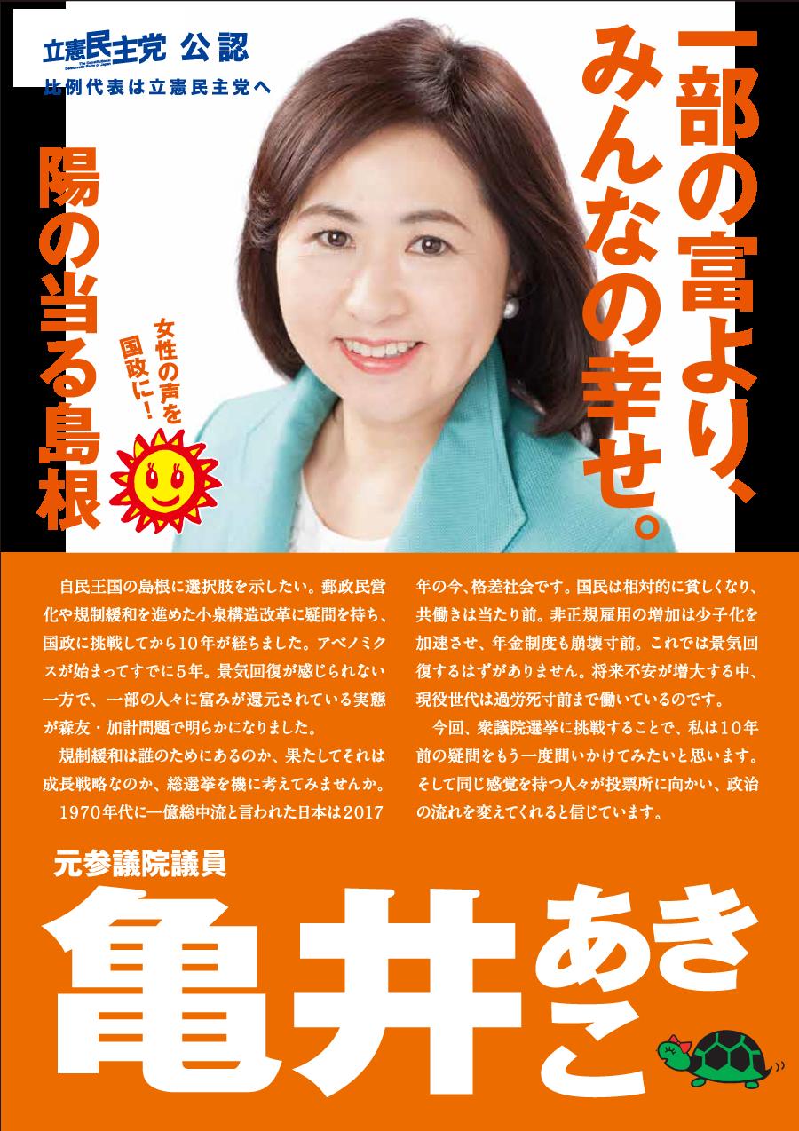 亀井あきこ 個人びら 01