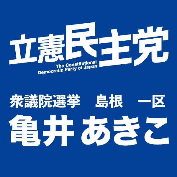 代48回衆議院選挙島根一区 立憲民主党 公認候補 亀井あきこ