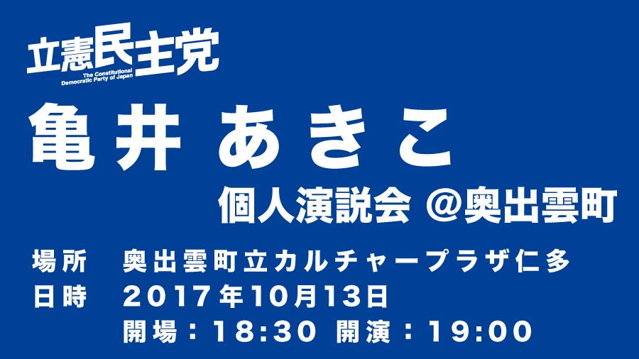 2017年10月13日金曜日19時 亀井あきこ個人演説会開催@奥出雲町
