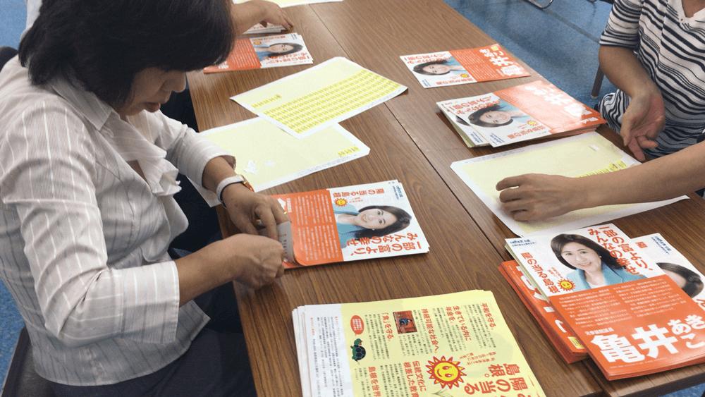 亀井あきこ選挙事務所での証紙貼り