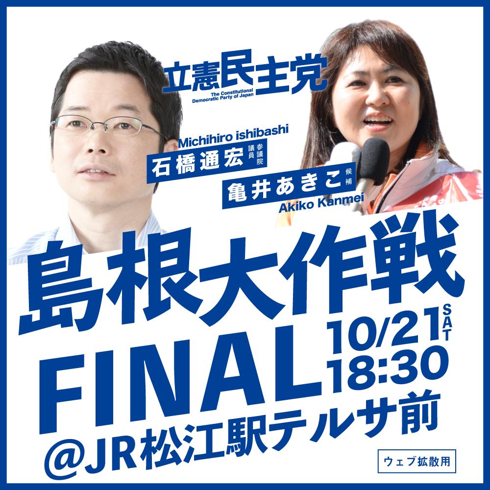島根大作戦FINAL 10/21 18:30 スタート 〜 永遠の亀 〜