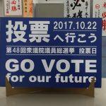 投票に行こう