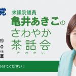 亀井あきこのさわやか茶話会 6月16日(日)14時〜