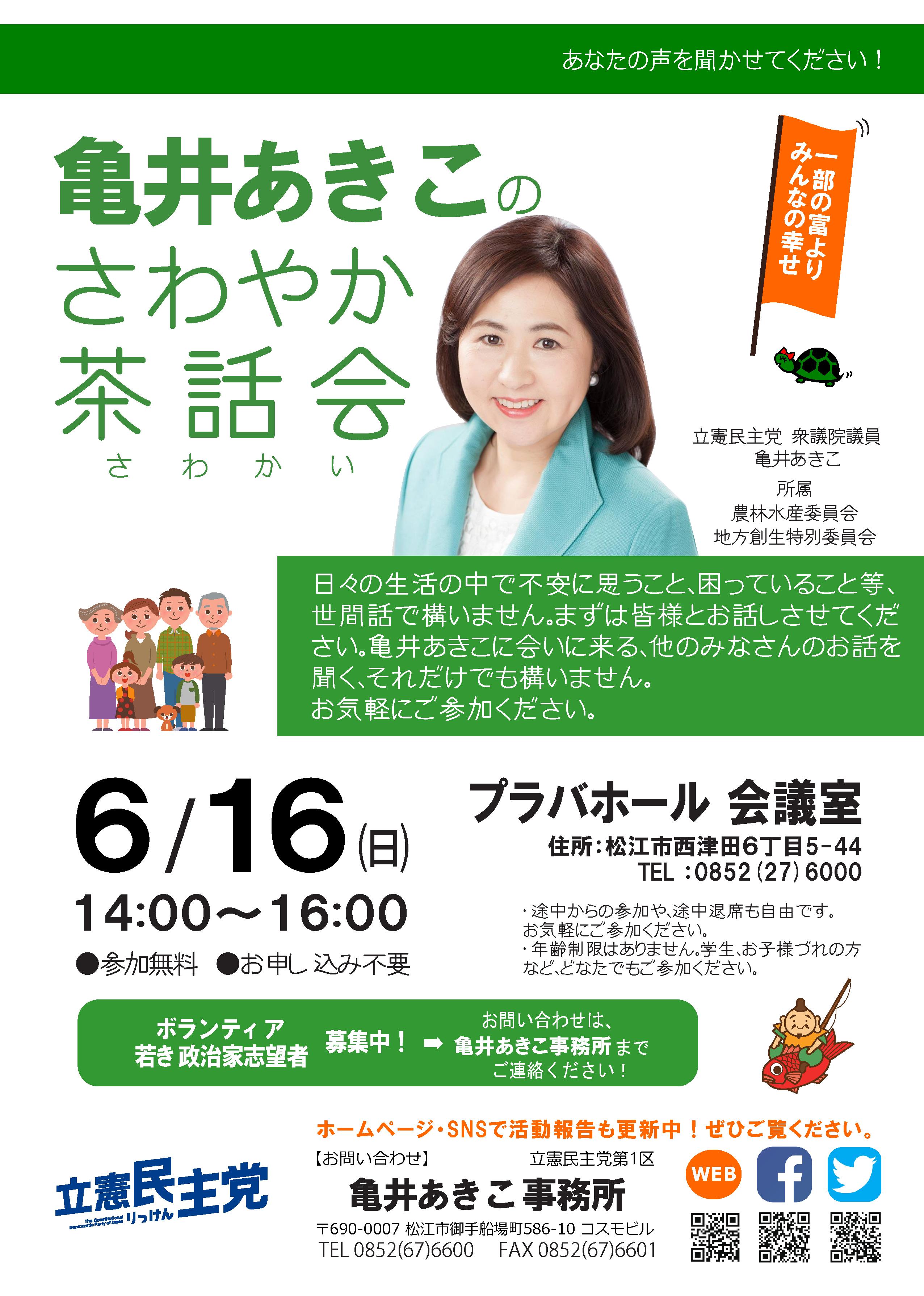 亀井あきこのさわやか茶話会 6月16日(日)14時〜 チラシ
